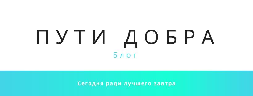 putidobra.ru